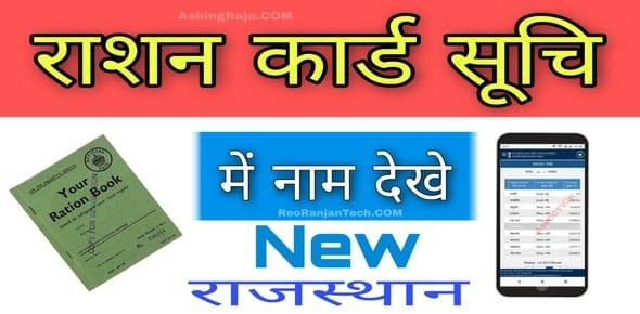 राजस्थान न्यू राशन कार्ड 2020 लिस्ट सूची - Rashan Card List Rajasthan 2020 -@food.raj.nic.in