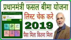 Pradhan Mantri Fasal Bima Yojana 2020 – प्रधानमंत्री फसल बिमा योजना | ऑनलाइन आवेदन करे