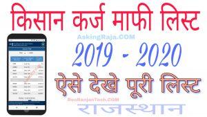 Kisan Karj Mafi List Rajasthan 2020 – किसान कर्ज माफी लिस्ट देखे |