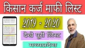Kisan Karj Mafi List 2020 Madhya Pradesh – कर्ज माफ़ी लिस्ट में अपना नाम देखे