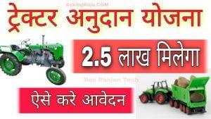 Tractor Anudan Yojana Rajasthan – Tractor Anudan Yojana Apply