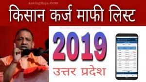 Kisan Karj Mafi List 2020 UP – कर्ज माफी लिस्ट में अपना नाम देखे