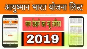 आयुष्मान भारत योजना की सूचि में नाम देखे – Ayushman Bharat Yojana List 2020