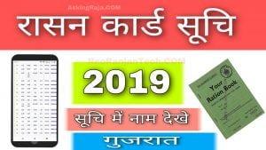 Ration Card List Gujarat –  गुजरात राशन कार्ड सूचि में नाम देखे  |
