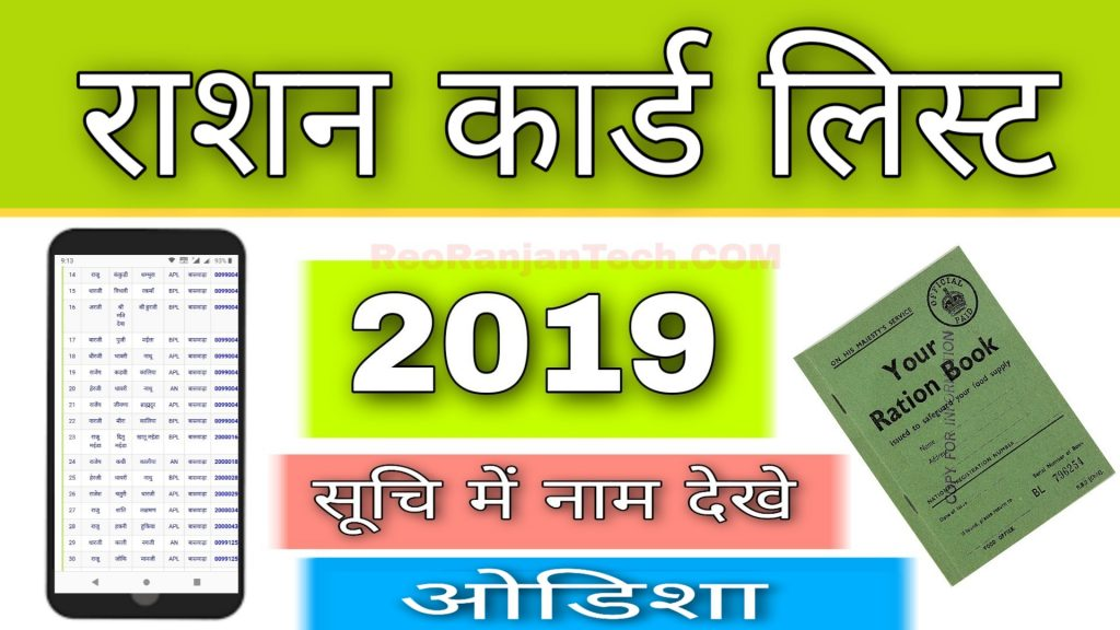 odisha ration card list 2019