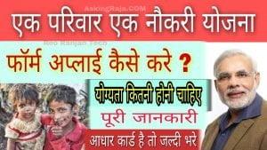 एक परिवार एक नौकरी योजना – Ek Parivar Ek Naukri Yojana 2020