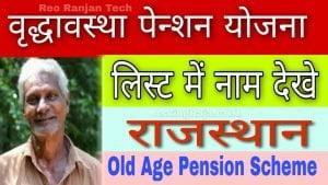 राजस्थान वृद्धावस्था पेंशन योजना – Vridha Pension Online Form Rajasthan 2020