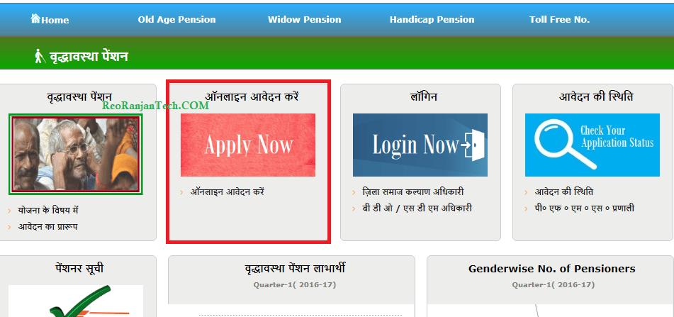 Vridha Pension Online Apply - यूपी वृद्धा पेंशन योजना 2020 - ऑनलाइन आवेदन करे