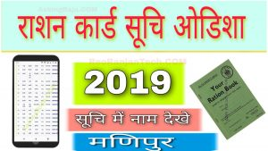 Manipur Ration Card List 2020 – BPL Card Online – Manipur ePDS
