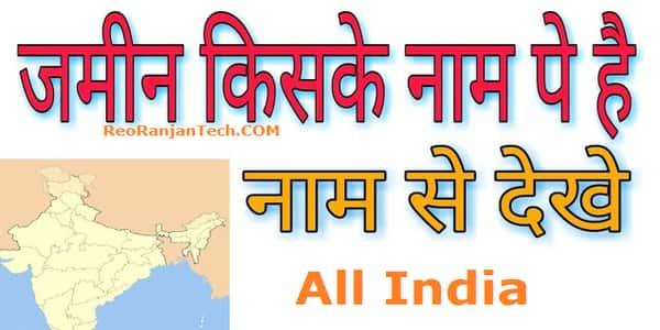 Bhumi Khasra Number नाम से देखे