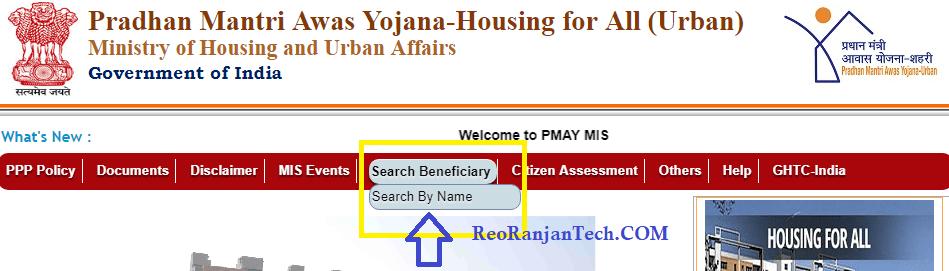 प्रधानमंत्री आवास योजना शहरी लिस्ट 2020 - Pradhan Mantri Awas Yojana List Urban