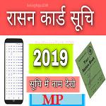 मध्य प्रदेश नई राशन कार्ड | डाउनलोड बीपीएल कार्ड करे 2019