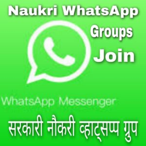 Join Latest Sarkari Naukri Job Whatsapp Group link 2020