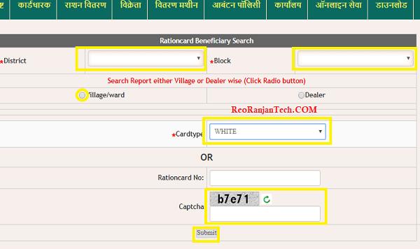 झारखण्ड राशन कार्ड सूचि कैसे देखे ! New Ration Card Jharkhand 2020 List