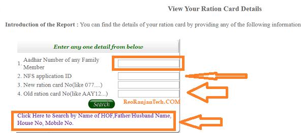 दिल्ली राशन कार्ड सूचि कैसे देखे ! New Ration Card Delhi 2020 List