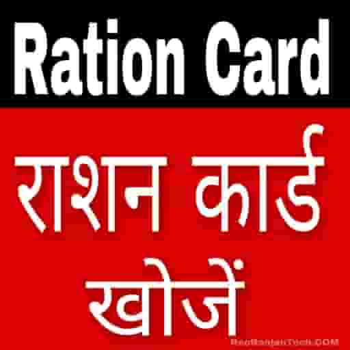 Download AIA File of Ration Card All State App - Kodular AIA FREE