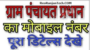 प्रधान का नंबर देखे Gram Pradhan Ka Mobile Number