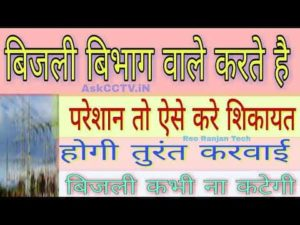 Uttar Pradesh Electricity Complaint Number शिकायत करे