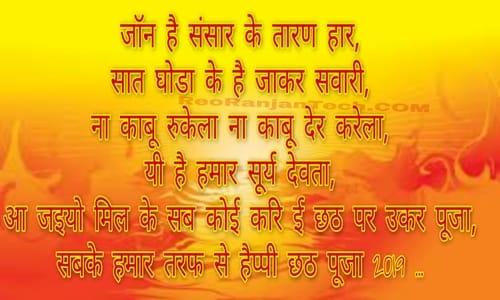 Chhath Puja ke Bhojpuri SMS