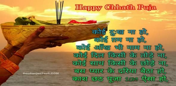 Chhath Wishes