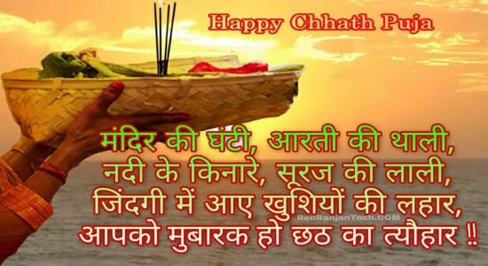 Chhath Puja Wishes in Hindi 2 Chhath Puja Quotes