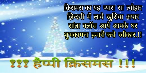 Merry Christmas SMS in hindi & English