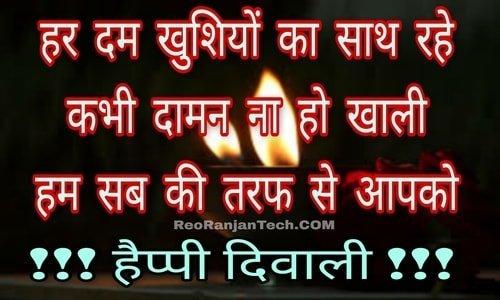 Diwali ki Shayari