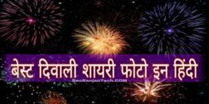 Diwali Shayari in Hindi Sms Wishes Status Images