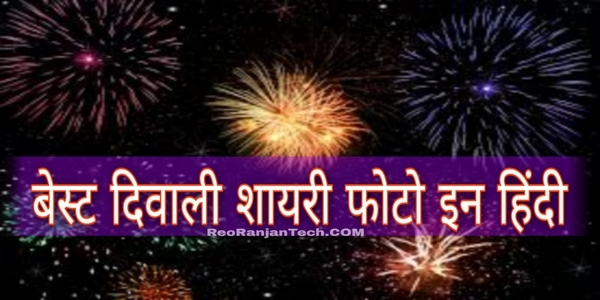 Diwali Shayari in Hindi Sms Wishes Status Images