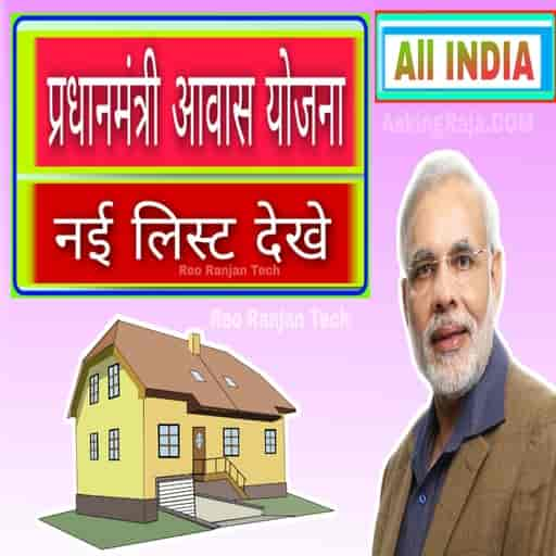 Kodular Aia File Free Download PM Awas Yojana App
