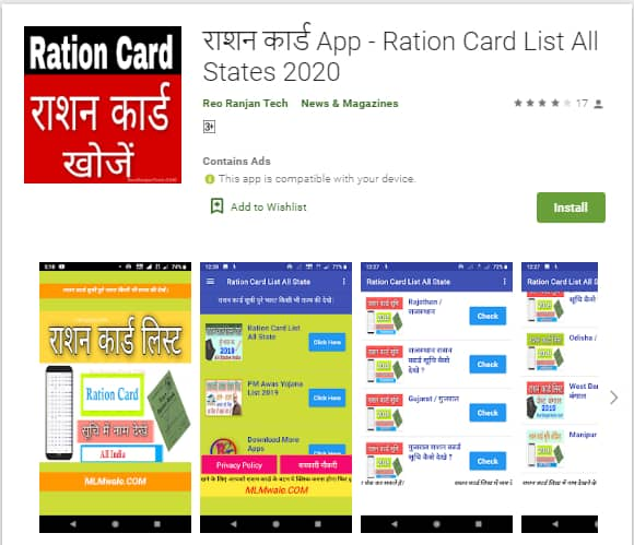 Ration Card List State Wise Online - राशन कार्ड लाभार्थियों की सूची कैसे देखें ?