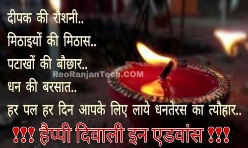 5 Lines on Diwali in Hindi