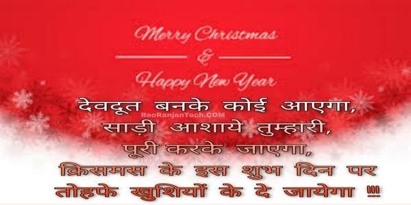 Merry christmas wishes shayari in hindi