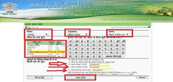 Bihar Bhulekh Naksha District Wise Bhulekh Map