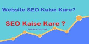 Website SEO Kaise Kare ?