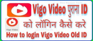 Vigo Video Login Forgot Password 2 Recovery