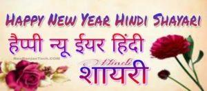 Naya Saal ki Shayari Happy New year shayari 2020