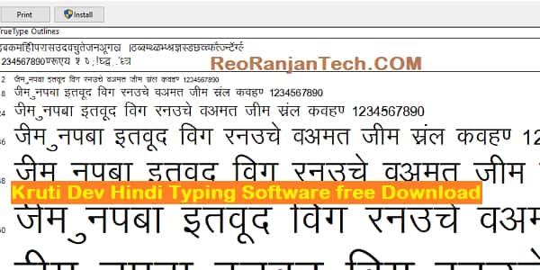 Kruti Dev Hindi Typing Software free Download