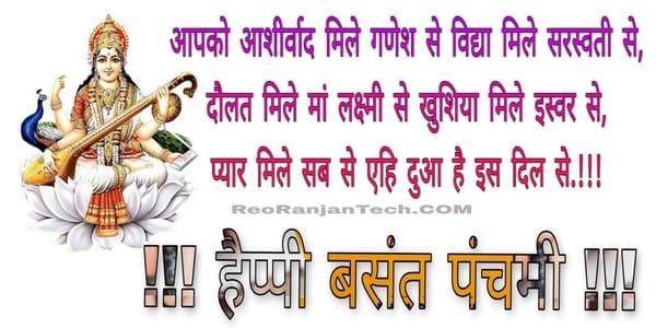 happy saraswati puja card