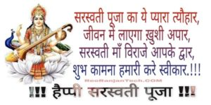सरस्वती पूजा Saraswati Puja Shayari in Hindi