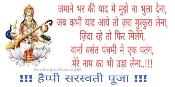 happy saraswati puja gif for whatsapp