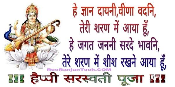 happy saraswati puja odia