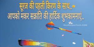 Makar Sankranti Wishes in Hindi Status