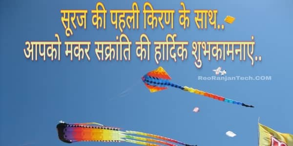 Makar Sankranti Wishes in Hindi Status