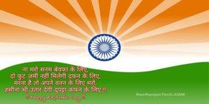 Happy Republic Day 2020 Hindi Shayari