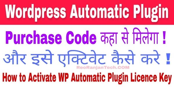 Wordpress Automatic Plugin Purchase Code