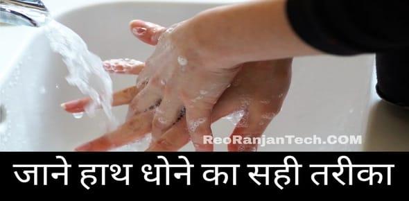 ऐसे धोएं सही तरीके से हाथ