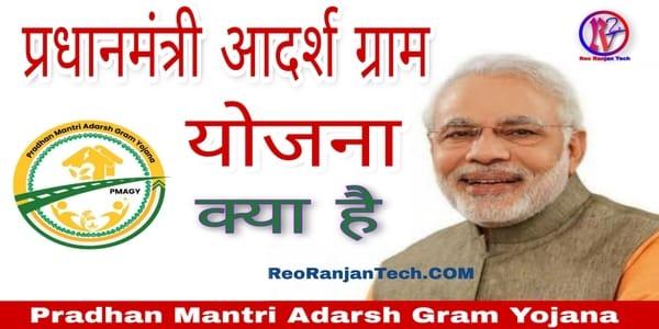 प्रधानमंत्री आदर्श ग्राम योजना