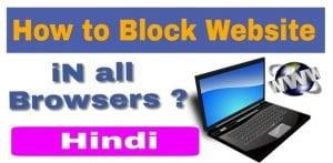 बिना सॉफ्टवेयर के कंप्यूटर में किसी वेबसाइट को कैसे ब्लॉक करें? how to block websites on computer