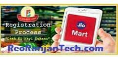 Jiomart Distributor कैसे बने?